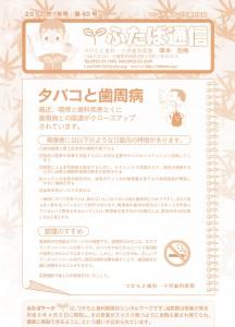 タバコと歯周病について 佐賀歯科医院