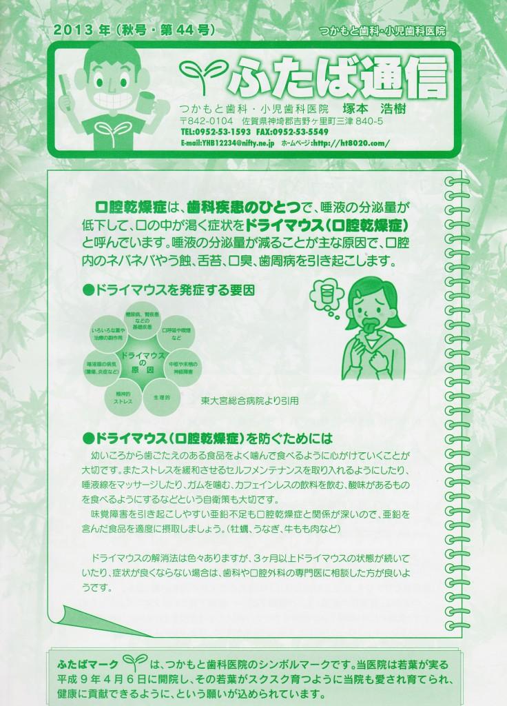 吉野ヶ里 佐賀県 つかもと歯科44