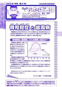 ふたば通信 2013冬号 佐賀 神崎郡 歯科医院