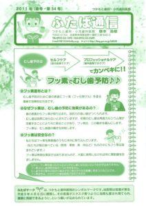 佐賀歯医者 ふたば通信 佐賀県の佐賀市、鳥栖市、神埼市、上峰町、みやき町、基山町からも患者様がいらっしゃっております。