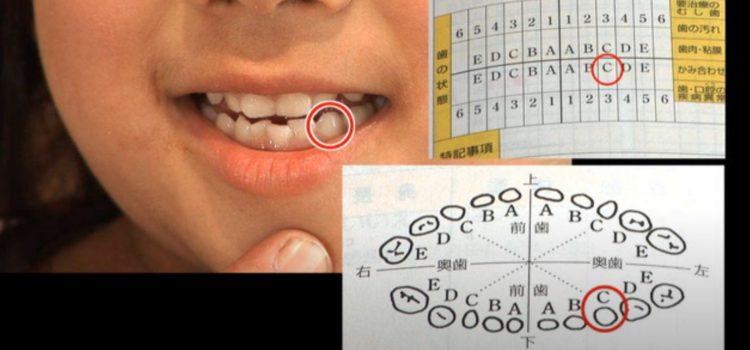 歯医者さんが教える!母子手帳活用術~   佐賀 あかちゃん歯科